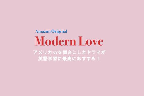 ModernLoveS1Cover