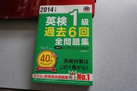 20150221EikenG1Textbook