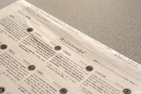 TheJPTimesAHoroscopes201210