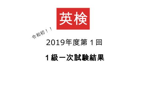 英検1級一次試験結果2019_1