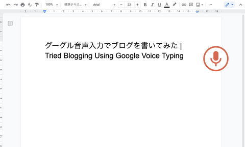 GoogleVoiceTyping