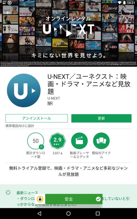 Screenshot_20170831UNEXTapp