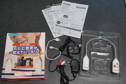 TwinbirdWirelessEarPhones161006two