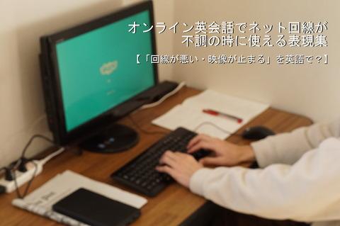 オンライン英会話でネット回線が不調の時に使える表現集