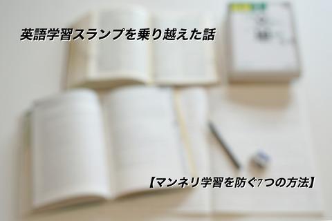英語学習スランプ表紙