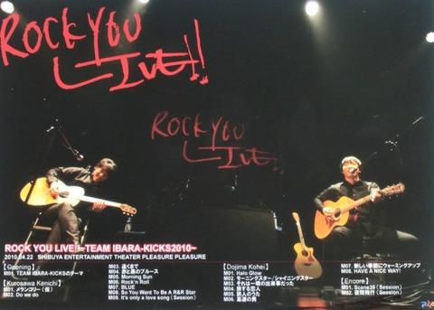 2010.4.22 ROCK YOU LIVE ★ TEAM IBARA-KICKS