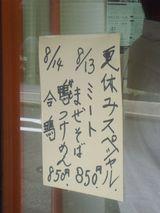 覆麺夏休みスペシャル