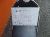 覆麺8月のデスマッチ