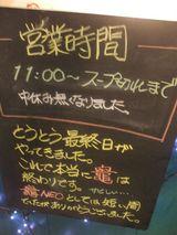 竈NEO〜最終日