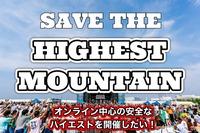 2020_0802_highestmountain