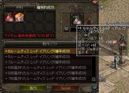 7赤ルム箱15
