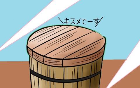 tsukemonotarua