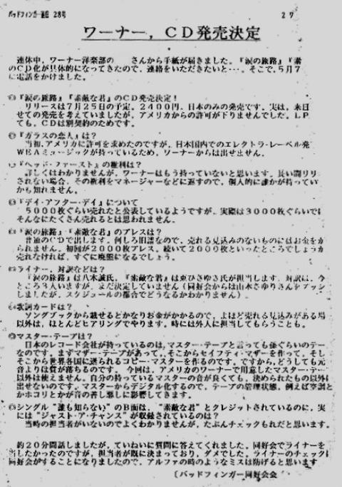 バッドフィンガー通信28号