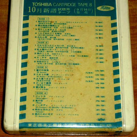 PYA-836 Toshiba Oct 1971 a