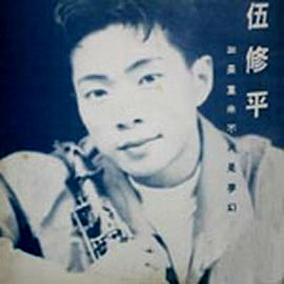 伍修平 Wu Xiuping CD