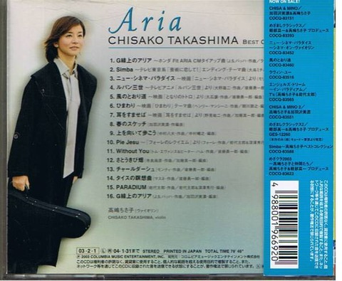 高嶋ちさ子 - Aria - Best Collection (2003) back