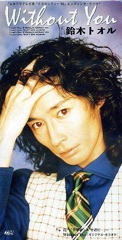 鈴木トオル - Without You (1993)