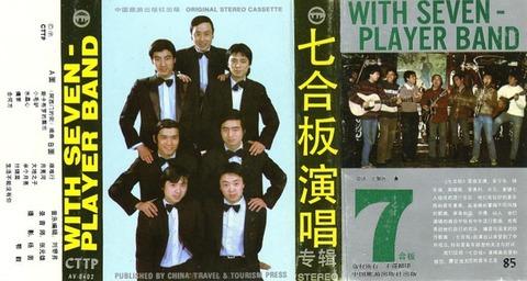 Seven Player Band (cass 1985)