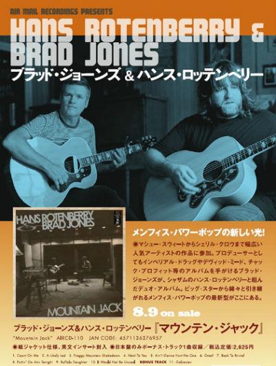Brad Jones Hans Rotenberry 2012