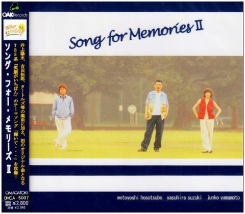 Song For Memories II (2001)