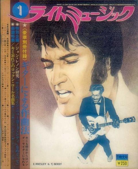 ライトミュージック Light Music 1973-01 cover