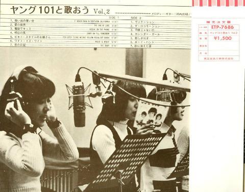WakaHiro ETP-7686 back