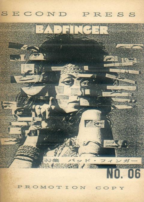 Second Press #6 promo 1987