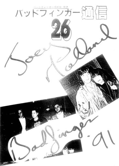 バッドフィンガー通信26号 1991-04-01