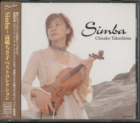 高嶋ちさ子 - Simba~ベストコレクション (2002)