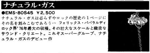 Toshiba 1976 ad