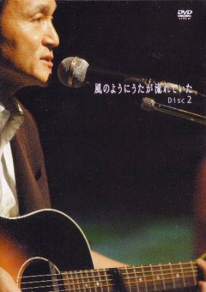 小田和正 - 風のようにうたが流れていた DVD-BOX (2005) 2