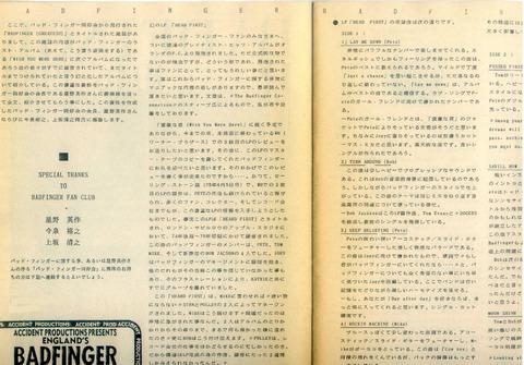 Second Press #6 HF 1987