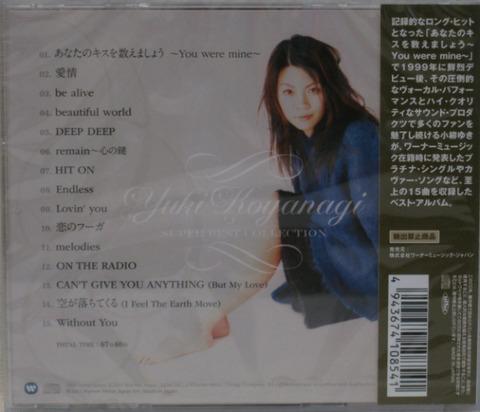 小柳ゆき - スーパーベスト・コレクション (2011) back