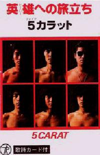 5カラット (cas 1979)