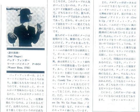 Rolling Stone Japan Badfinger