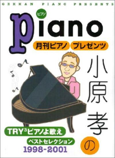 小原孝 - ピアノよ歌え ベストセレクション 1998-2001