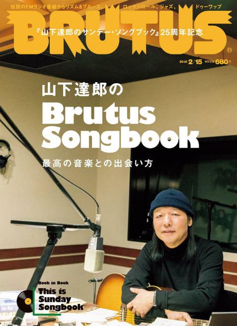 BRUTUS(ブルータス) 2018年 2月15日号 cover