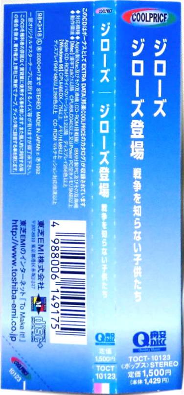 Jiro's 1998 -TOCT-10123 obi
