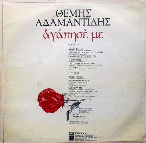 θεμης Αδαμαντιδης  LP back