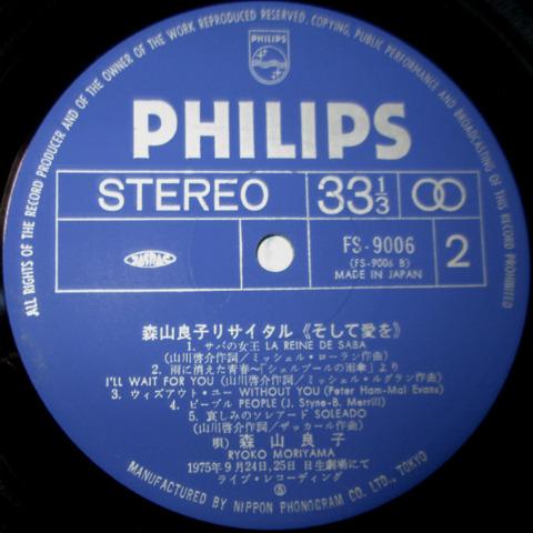 森山良子 LP FS-9005 r