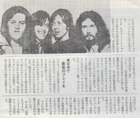 Ongaku Senka 1976-08 c