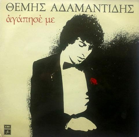 θεμης Αδαμαντιδης  LP
