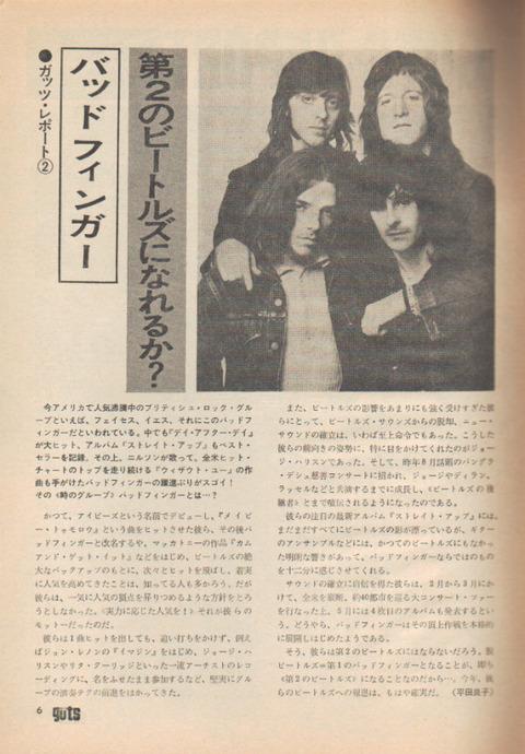 Guts 1972-05