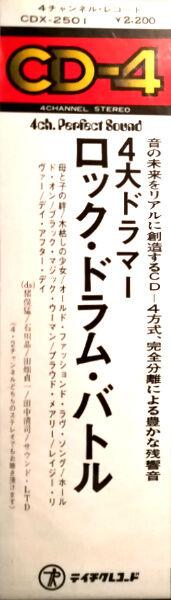 Sound Limited - CDX-2501 obi