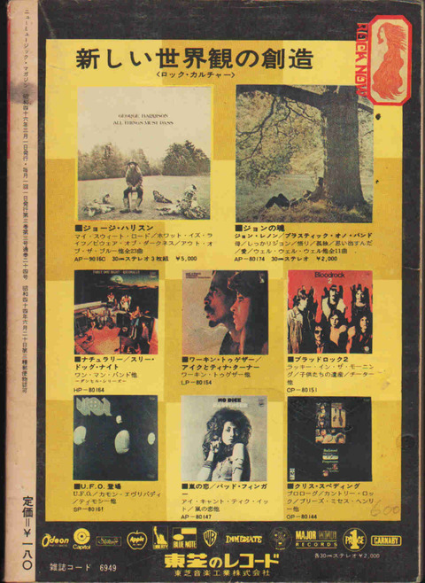 Rock Now 1971-03