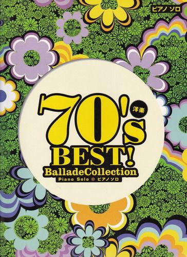 内田美雪 - Ballade Collection