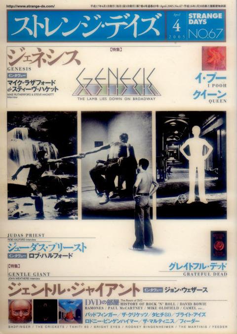 Strange Days #67 (April 2005) cover