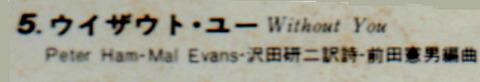 not-Mal Hiromi Iwasaki 1977