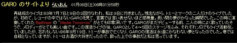 Garo maybe tomorrow 1983