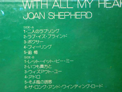 Joan Shepherd - With All My Heart 1978